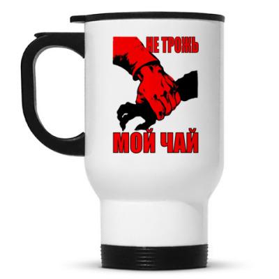 Кружка-термос ``Не трожь мой чай!`