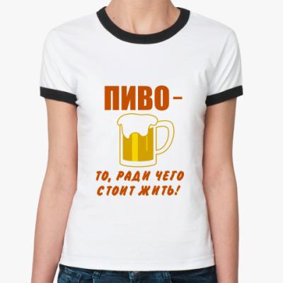 Женская футболка Ringer-T  пиво