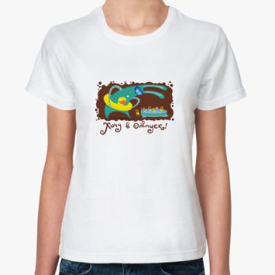 """Классическая футболка Жен. ф. """"Хочу в отпуск!"""""""