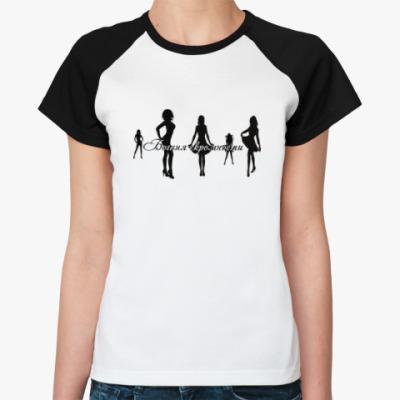 Женская футболка реглан Богиня скромности