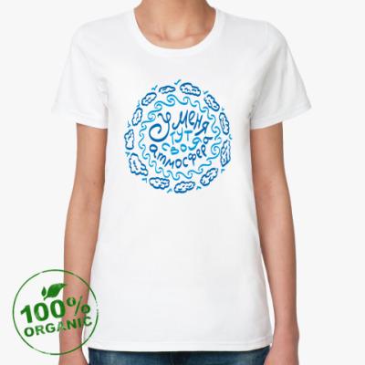 Женская футболка из органик-хлопка Своя атмосфера