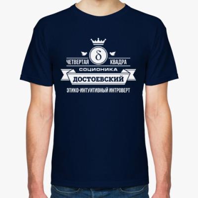 Футболка Социотип 'Достоевский'
