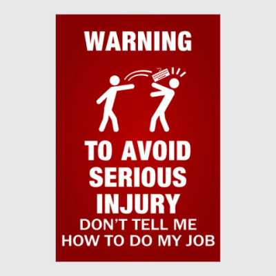 Постер To avoid injury - don't tell me how to do my job