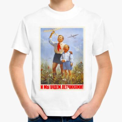 Детская футболка И мы будем летчиками