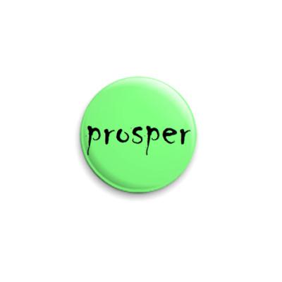 Значок 25мм Prosper