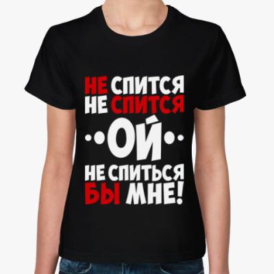 Женская футболка Ой, не спиться бы мне!