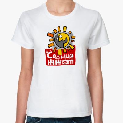 Классическая футболка 'Солнце ЖЖот'