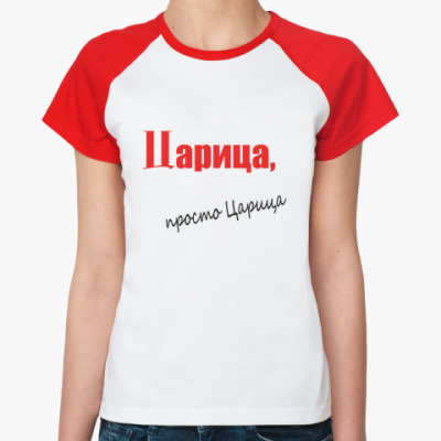 Женская футболка реглан Царица