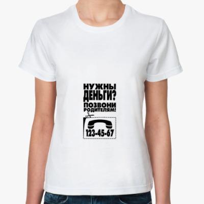 """Классическая футболка  Ж """"Нужны деньги?"""""""