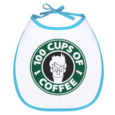 Слюнявчик Futurama coffee Starbucks