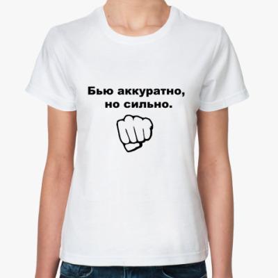 Классическая футболка Бью аккуратно