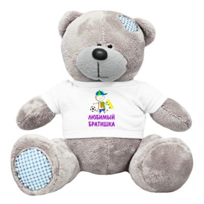 Плюшевый мишка Тедди Для Любимого Братишки