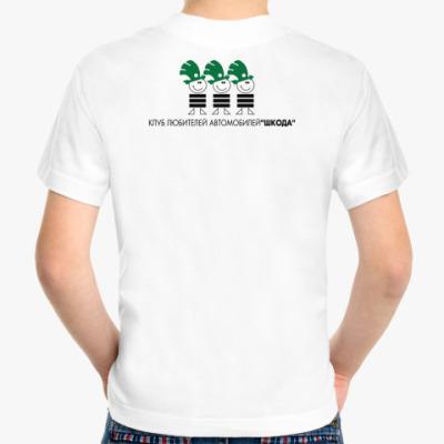 Детская футболка Skoda-Club