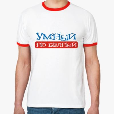 Футболка Ringer-T Умный, но бедный (М)