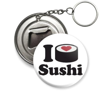 Брелок-открывашка Love Sushi