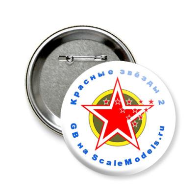 Значок 58мм  RedStars 2 58 мм