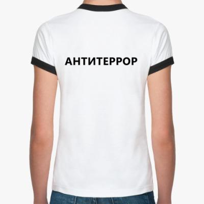 антитеррор