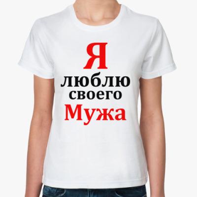 Классическая футболка Я люблю своего мужа