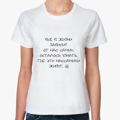 Классическая футболка Волшебнице: Нассамихи