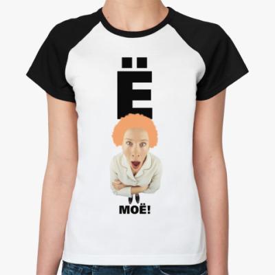 Женская футболка реглан МОЕ