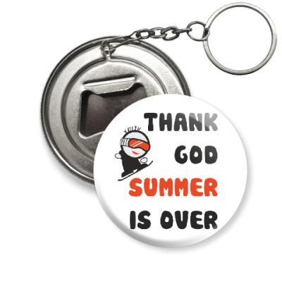 Брелок-открывашка Thank God summer is over