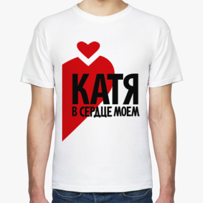 Футболка Катя в сердце моём