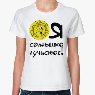 Классическая футболка Я солнышко лучистое