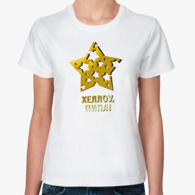 Классическая футболка Хеллоу, пипл!