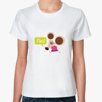 Классическая футболка Лю!