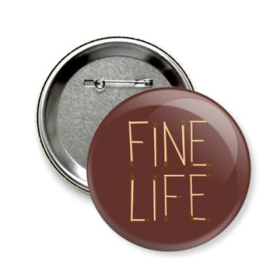Значок 58мм Fine Life
