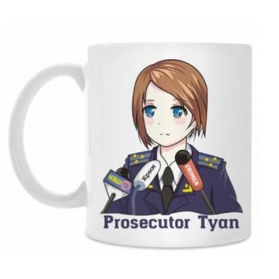 Кружка Прокурор Тян. Няш-мяш. Крым.
