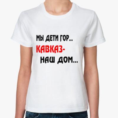 Классическая футболка Мы дети гор