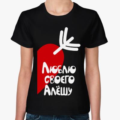 Женская футболка Люблю своего Алёшу