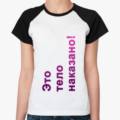 Женская футболка реглан Женское тело наказано