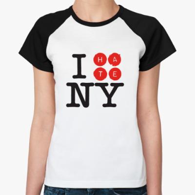 Женская футболка реглан I HATE NY