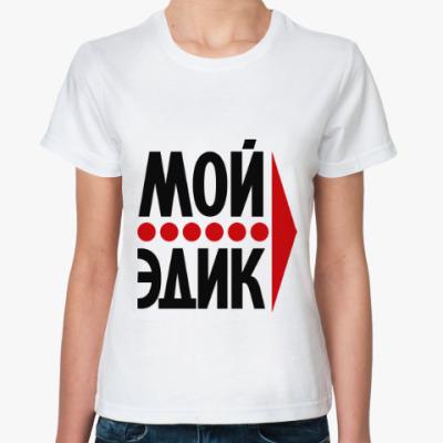 Классическая футболка Мой Эдик