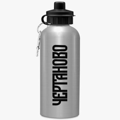 Спортивная бутылка/фляжка Чертаново