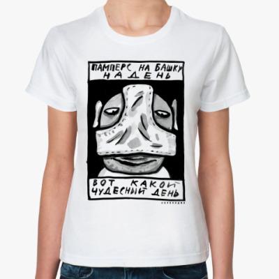 Классическая футболка Памперс на башку