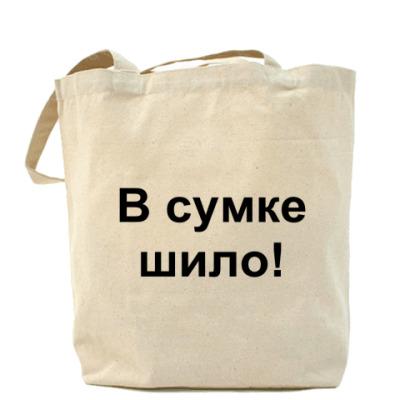 Сумка Холщовая сумка В сумке шило!