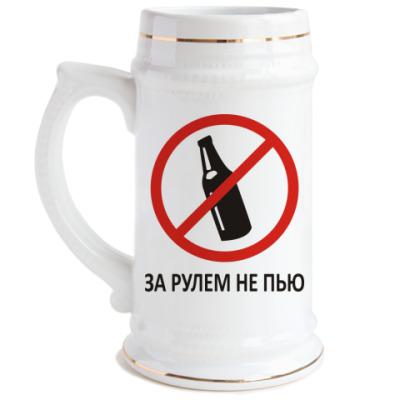 Пивная кружка за рулем не пью!