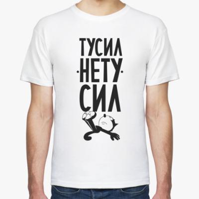 Футболка Тусил НЕтусил