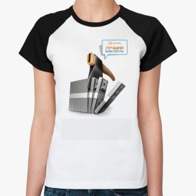 Женская футболка реглан Лучший баблоруб