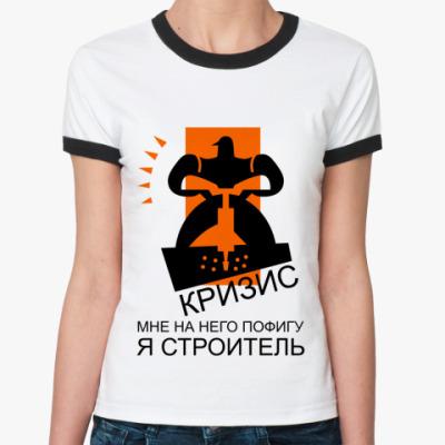 Женская футболка Ringer-T Строитель и кризис