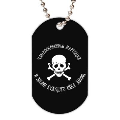 Жетон dog-tag Символ Веры