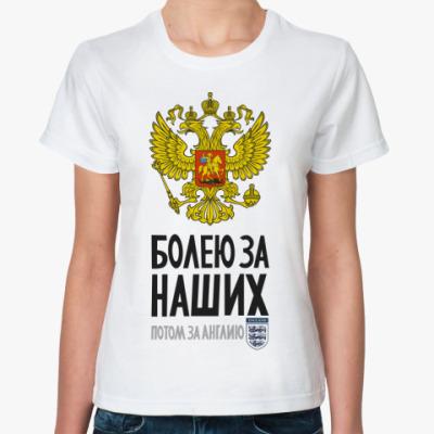 Классическая футболка Болею за Россию и Англию