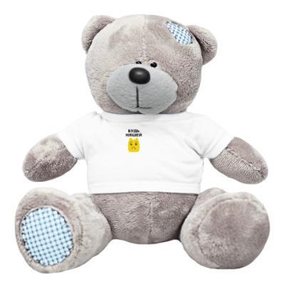 Плюшевый мишка Тедди Будь няшей