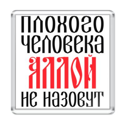 Магнит Алла