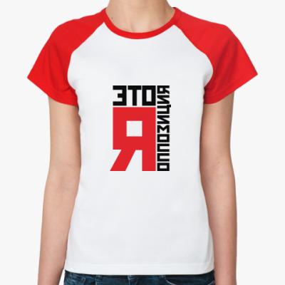 Женская футболка реглан Это Я оппозиция