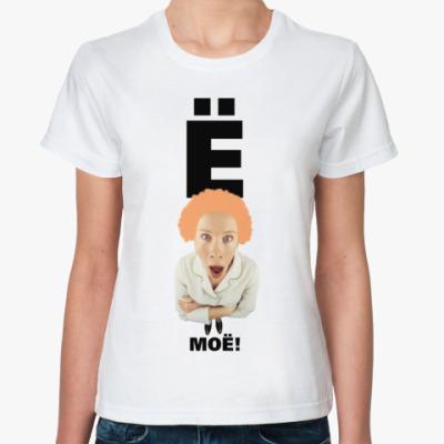 Классическая футболка МОЕ