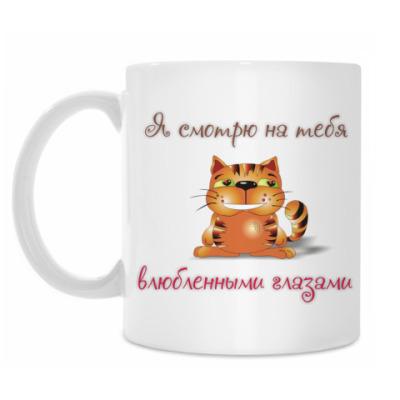 Кружка Влюбленный Кот
